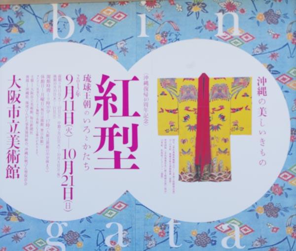 紅型bingata-琉球王朝のいろとかたち-