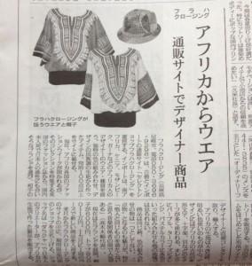 繊研新聞 メディア掲載