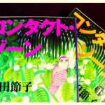 コンタクトゾーン 篠田節子