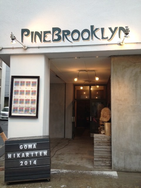 ひかり展 pinebrooklyn