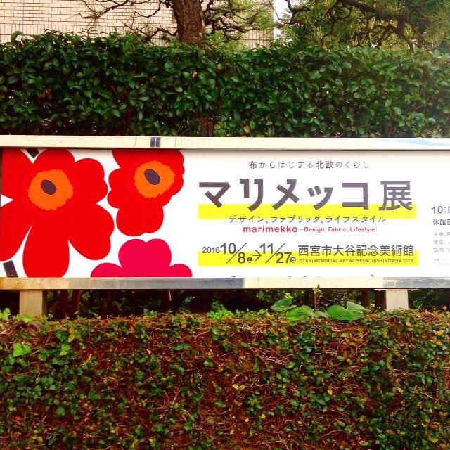 マリメッコ展@兵庫県西宮市大谷記念美術館