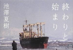 池澤夏樹さん、被災地を行く