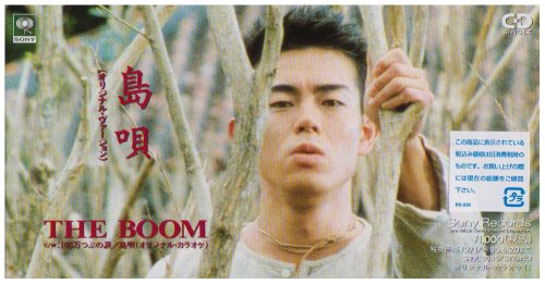 the boom 島唄