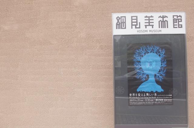 京都 細見美術館